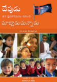 TeluguBk1Fcov321x(copy)(copy)