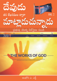 Nine 'GOD Speaks    ' Books as Free PDF Downloads in Telugu